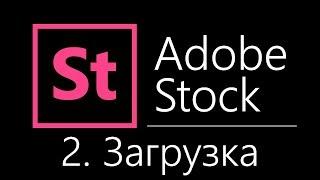2. Загрузка на Adobe Stock   Обзор   JULI ROSE