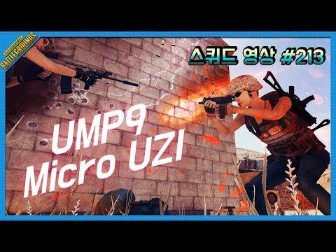 [배틀그라운드 / 스쿼드] UMP9.Micro UZI로만 치킨 먹기미션!! 이거 가능하냐~ 오고야?!