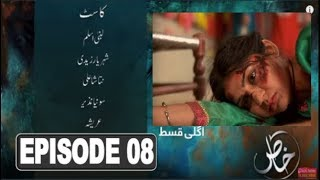 Khaas Episode 8 Promo  / Khaas Episode 8 Teaser  / Khaas Episode 8