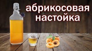 Рецепт настойки. Алкогольная кулинария!!!  Абрикосовая настойка от канала свой среди своих кулинария