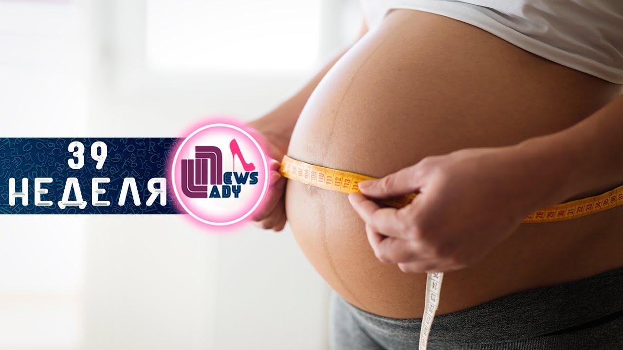 Тридцать девятая неделя беременности