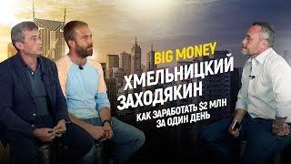 Хмельницкий, Заходякин. Как заработать $2 млн за один день | Big Money #1
