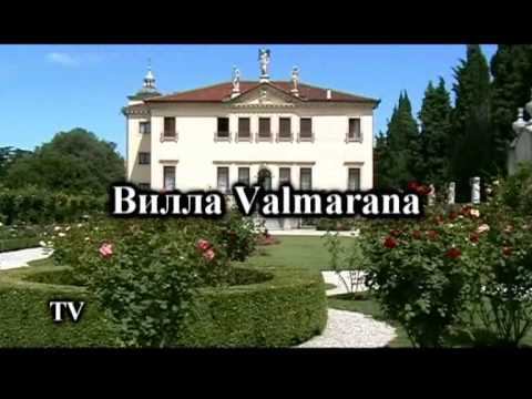 Виченца / Vicenza (Travel Video)