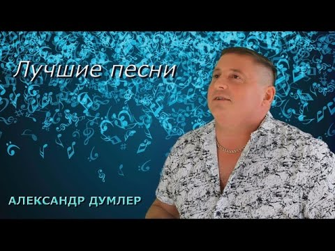 Александр Думлер Боже