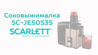 Обзор соковыжималки  SC JE50S35 от Scarlett