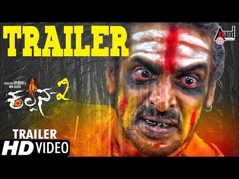 Kalpana 2 Kannada New Movie | Theatrical Trailer 2016 HD | Upendra, Priyamani, Aavanthika Shetty