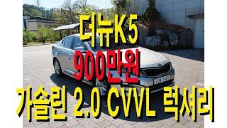 #927 (중고차) 더뉴K5 2 0 가솔린 CVVL 럭…