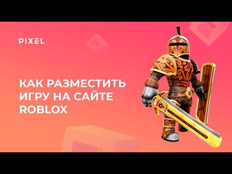 Как разместить свою игру на сайте Roblox | Программирование для детей и подростков