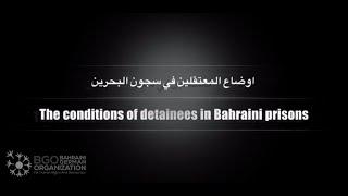 اوضاع المعتقلين في سجون البحرين  The conditions of detainees in Bahraini prisons