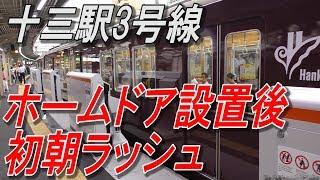 阪急十三駅3号線ホームドア設置後初の朝ラッシュの様子2018.9.10