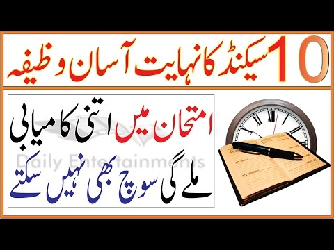 Wazifa For Success In Exam - Sirf 10 Seconds Ka Amal