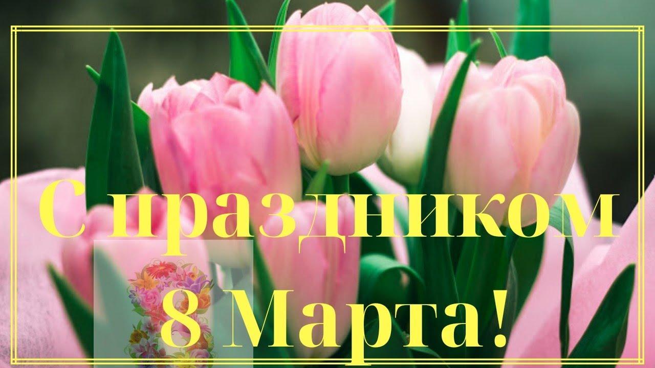 Видеооткрытка для бывшего на 8 марта