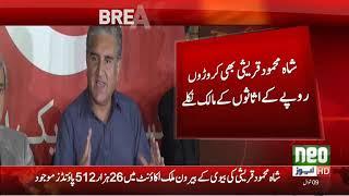 Assets details of Shah Mehmood Qureshi Shocked Everyone | 24 June 2018