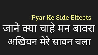 Jaane Kya Chahe Man Bavra Lyrics Hindi जाने क्या चाहे मन बावरा