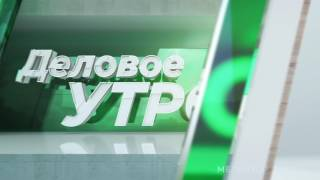 """Пакет графического оформления программы """"Деловое утро"""" на НТВ"""