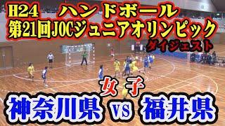 平成24年第21回JOCジュニアオリンピックカップハンドボール大会 神奈川VS福井(女子予選リーグ)