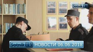 НОВОСТИ. ИНФОРМАЦИОННЫЙ ВЫПУСК 06.06.2018