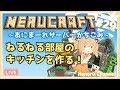 【Minecraft】お料理好きのウサギがキッチンを作る!【因幡はねる / あにまーれ】