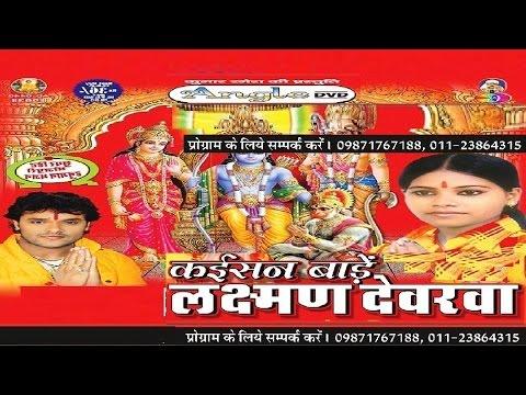 Jindagi Ke Bhar  | Kaisan Baade Lakshman Dewarwa  |  Poonam Sharma