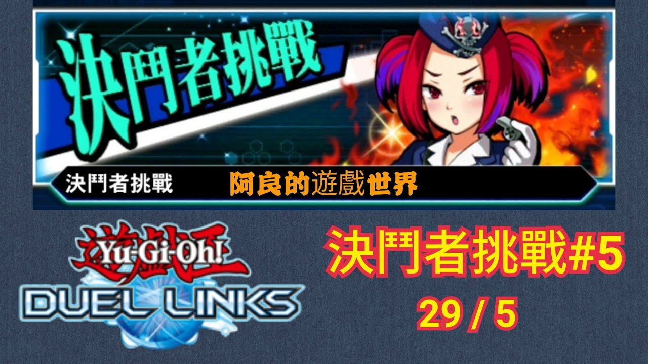 《 遊戲王 Duel Links 》 決鬥者挑戰#5 - YouTube