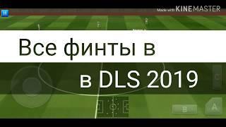 Все финты в Dream League Soccer 2019