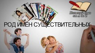 Польский язык от А ДО Ż - Род имён существительных (7 урок)