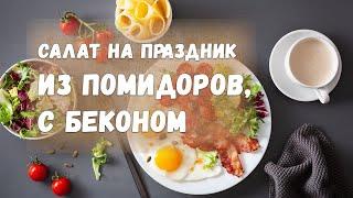 ШефДома — Салат на праздник из помидоров, с беконом