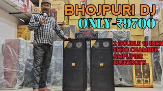BHARAT ELECTRONICS BEST DJ SYSTEM DOUBLE 12 INCH SPEAKERS MOSFET AMPLIFIER BHOJPURI DJ PRICE-9700
