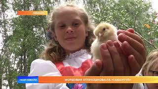 Мордовия отпраздновала «Сабантуй»