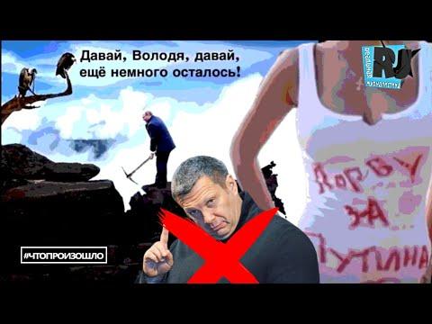 А вор.. и ныне там. / Марш против шмоньки Соловьева #Чтопроизошло?