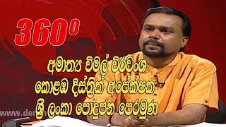 360 | with Wimal Weerawansa ( 31 - 07 - 2020 ) Thumbnail