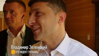Зеленский за кадром / Апгрейд Гройсмана