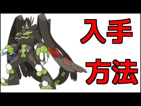 【ポケモン:ムーン】ジガルデの入手方法『ポケットモンスター ...