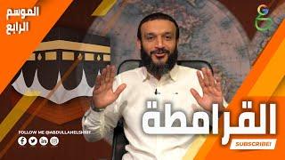 عبدالله الشريف | حلقة 11 | القرامطة | الموسم الرابع