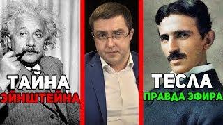 Тесла VS Эйнштейн