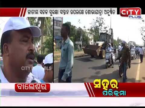 Sahara Parikrama 26 Apr 2018 | Balasore News | City Plus