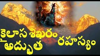 హిమాలయలలో ఆ రహస్యం మీకు తెలుసా?Most mysterious temples of India/HIMALAYAS MYSTERY/Telugu info media