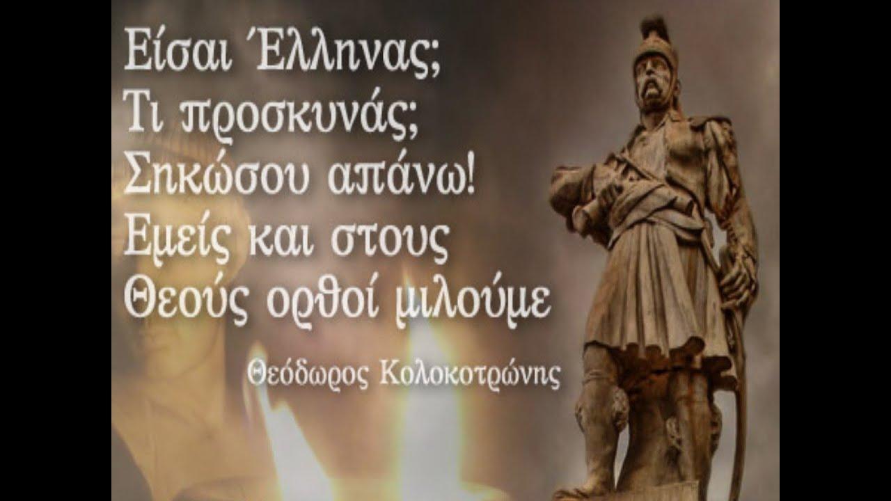 Αποτέλεσμα εικόνας για εισαι έλληνας τι προσκυνας