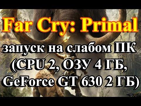 Far Cry: Primal запуск на слабом ПК (CPU 2, ОЗУ 4 ГБ, GeForce GT 630 2 ГБ)