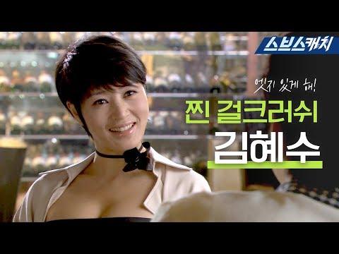 [요약] 일할 때 더 빛나는✨ 찐 걸크러쉬 김혜수! #엣지_있게_해! 《드라마 스타일 / 스브스캐치》