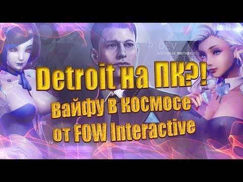 Detroit на ПК!? Subverse от FOW Interactive - Вайфу в космосе