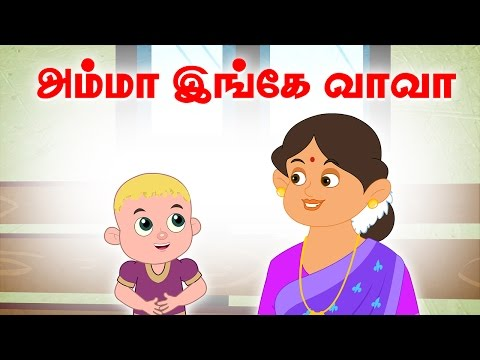 Amma Inge Vaa Vaa | Vilayattu Paadalgal | Chellame Chellam | Kids Songs | Tamil Rhymes For Children