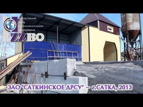 Бетонный завод РБУ-2Г-30АС ZZBO в работе г. Сатка ЗАО ДРСУ. От производителя.