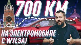 Валим на электромобиле из Москвы в Питер/700 км с Wylsacom /Спецвыпуск