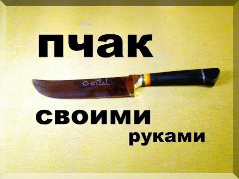 Нож своими руками.  Пчак из неизвестного инструмента.