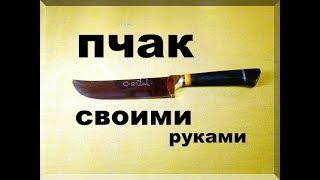 як зробити ніж пчак