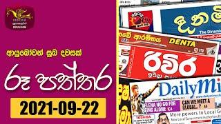 Ayubowan Suba Dawasak   Paththara   2021-09 -22  Rupavahini Thumbnail