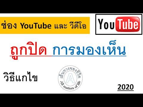 VDO ถูกปิดกั้นการมองเห็น มีวิธีเเก้ครับ ( ตั้งค่าช่อง เเละ วีดีโอใน YouTube ให้คนอื่นมองเห็น) 2020