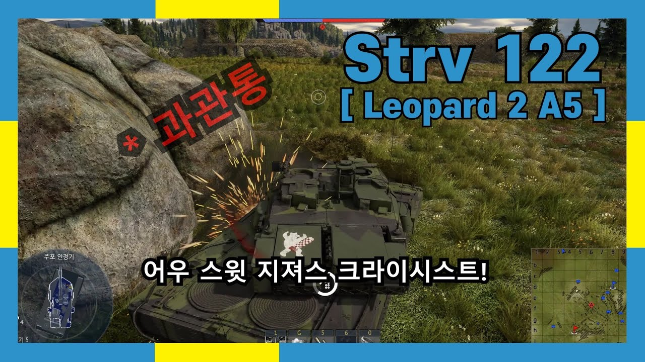 [War Thunder, 워썬더] Strv 122 리얼리스틱 (고지전) [궁극의 레오파르트 개량형]