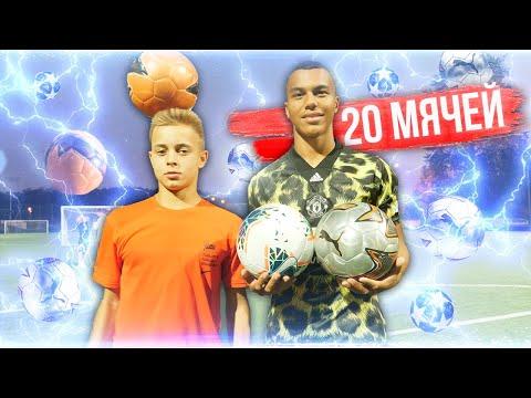 КРАП VS ПАНТЕРА 20 МЯЧЕЙ! БИТВА ЗА 100.000 РУБЛЕЙ #8